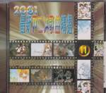 Various - 2001 New Anime Hit Singles Vol 11 (Pre-owned) (Taiwan Import)