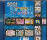 Various - 2001 New Anime Hit Singles Vol 12 (Pre-owned) (Taiwan Import)