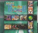 Various - 2001 Latest Anime Songs Collection~Vol 13 CD (Pre-owned) (Taiwan Import)