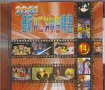 Various - 2001 Latest Anbime Songs Collection~Vol 14 CD (Pre-owned) (Taiwan Import)