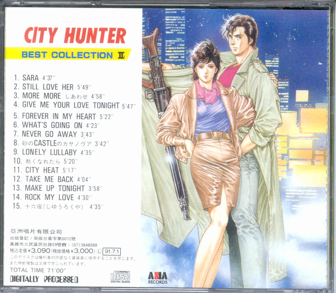 JPOPHelp.com: City Hunter CD And DVD Feature Page